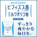 サントリー ビフィズス菌+ミルクオリゴ糖