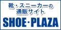 SHOE・PLAZA(シュープラザ)