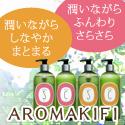 AROMAKIFI シャンプー&コンディショナー