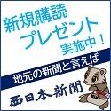 西日本新聞・西日本スポーツ