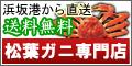 活×2カニ.com(いきいきかにどっとこむ)