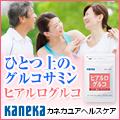 カネカ ヒアルログルコ 14日間トライアル
