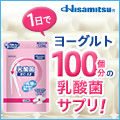 Hisamitsu 乳酸菌EC-12