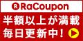 RaCoupon(ラ・クーポン)