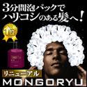 モンゴ流シャンプーEX