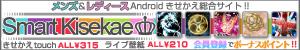 smartキセカエ 1080円コース