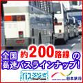 日本旅行 バスぷらざ