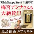 黒烏龍茶カプセル980円キャンペーン