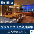 Brillia Club(�֥�ꥢ�����)