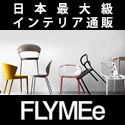 FLYMEe(�ե饤�ߡ�)