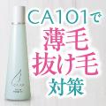 CA101 薬用スカルプエッセンス