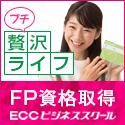 ECCビジネススクール FP通信講座