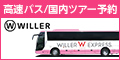 WILLER TRAVEL(ウィラートラベル)