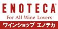 ENOTECA(エノテカ)