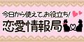 今日から使えて、お役立ち!恋愛情報局 540円コース