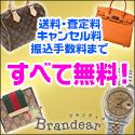 Brandear(ブランディア) 定率