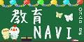 今日から使えて、お役立ち!教育NAVI 540円コース
