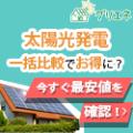 グリーンエネルギーナビ(蓄電池用)