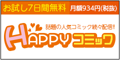 HAPPY!コミック 無料お試し