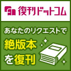 復刊ドットコム