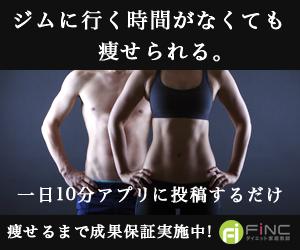 FiNCダイエット