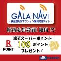 GALA-CLUB(ガーラクラブ)