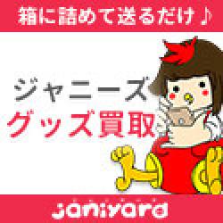 ジャニヤード