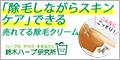鈴木ハーブ研究所 パイナップル豆乳除毛クリーム