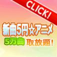 新曲5円☆取放題☆アニメ 324円コース