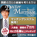 ドクターマリッジ