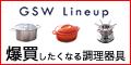 GSW JAPAN