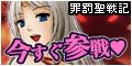 罪罰聖戦記 1080円コース