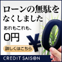 クレディセゾン MONEY CARD
