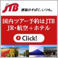 JTB 国内ツアー・ホテル