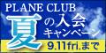 PLANE CLUB �Ƥ������ڡ���