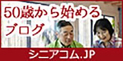 シニアコム.JP