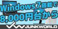 JUNKWORLD(ジャンクワールド)