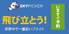 Skypicker(スカイピッカー)