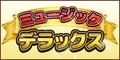 ミュージックデラックス 540円コース