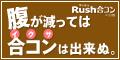 Rush(ラッシュ)