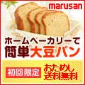 マルサンアイ 大豆パンミックス粉