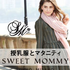 sweet mommy(スウィートマミー)