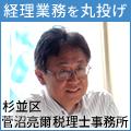 菅沼亮爾 税理士事務所
