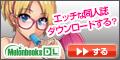 Melonbooks DL(メロンブックス DL)