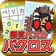 懸賞パズルパクロス 324円コース