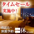 一休.com 宿泊予約(定率)