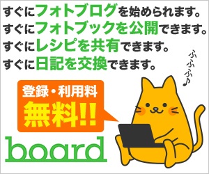 board(ボード)