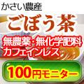 かさいくんちのごぼう茶 100円モニター