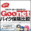 Goo-net バイク保険一括見積り