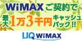 UQ WiMAX2+